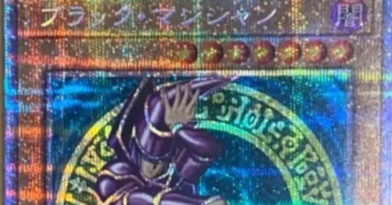 プリズマ ブラック マジシャン
