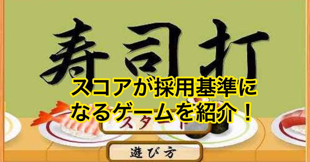練習 寿司 打 タイピング