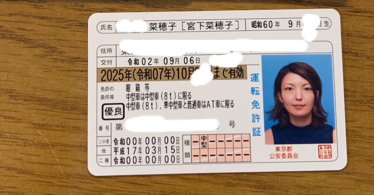 ナンバーカード 旧姓 併記 マイ