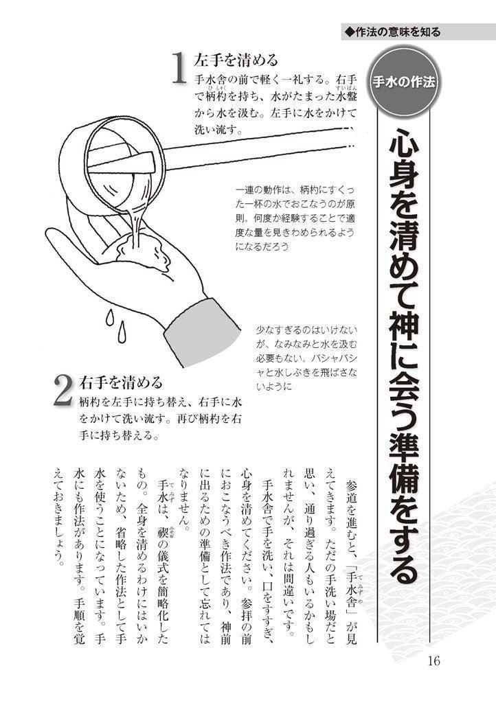 2 手水、お賽銭、拝礼…日本人なら知っておきたい「神社参拝のマナー ...