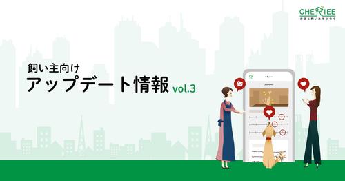 【飼い主向け】シェリーアップデート情報 vol.3