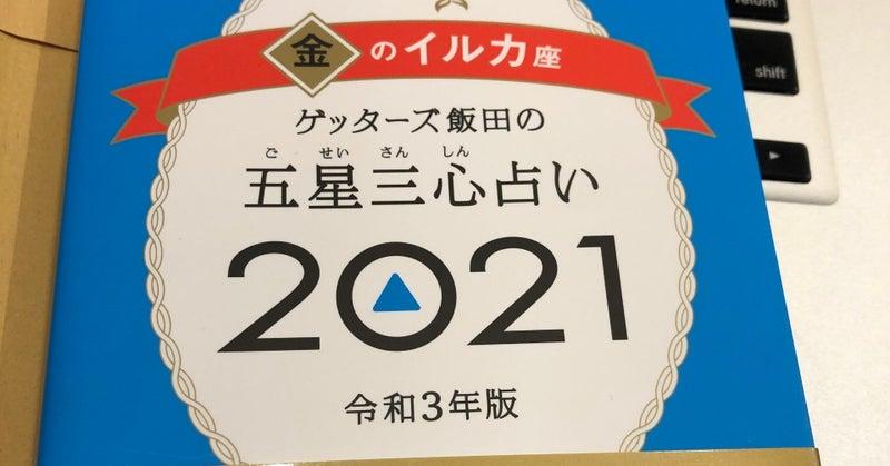 イルカ 座 2021 金 の ゲッターズ飯田の占い 2022年運勢・運気