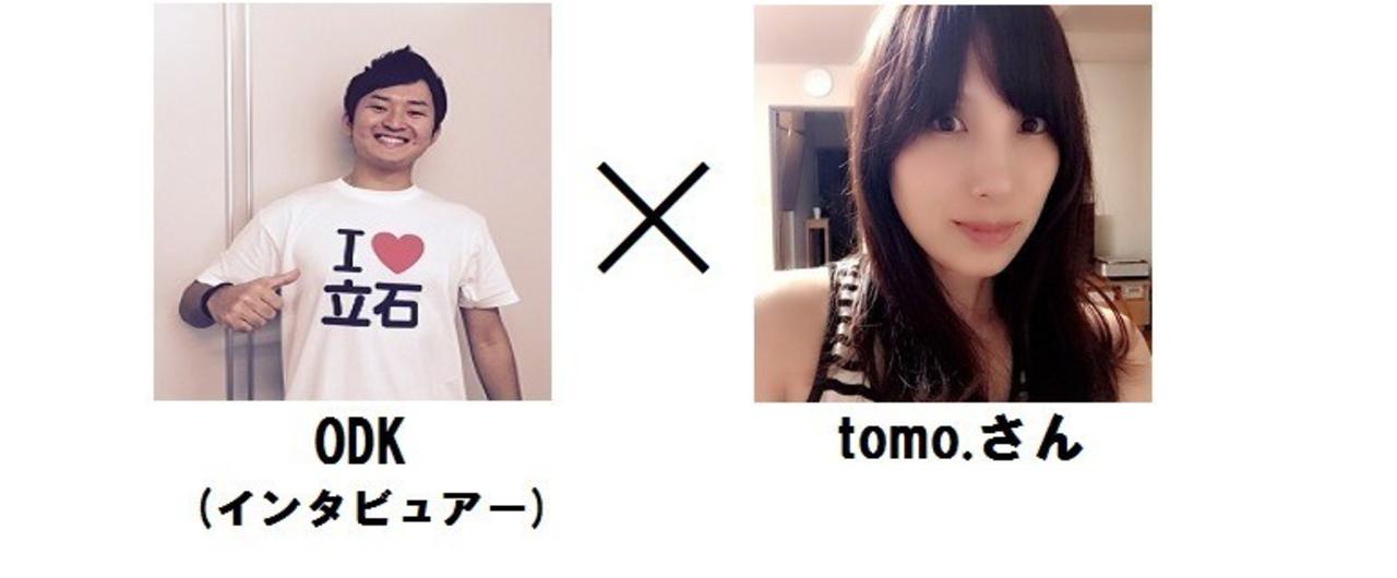 tomoさんインタビュー