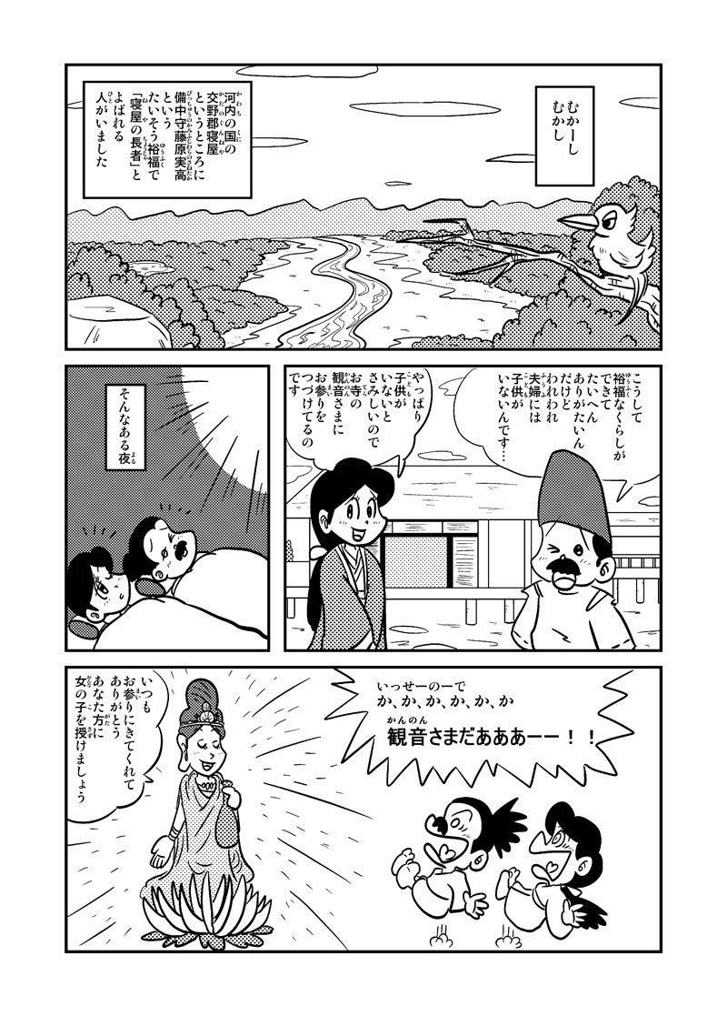 はちかづき姫0004