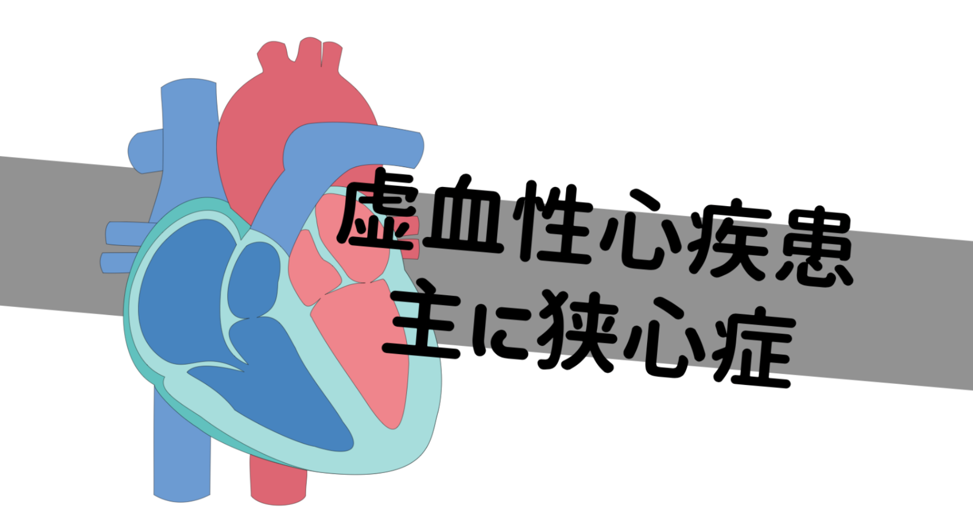 心 疾患 血性 虚