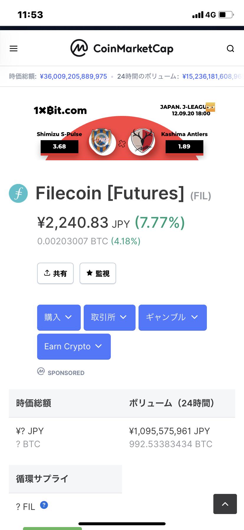 価格 ファイル コイン