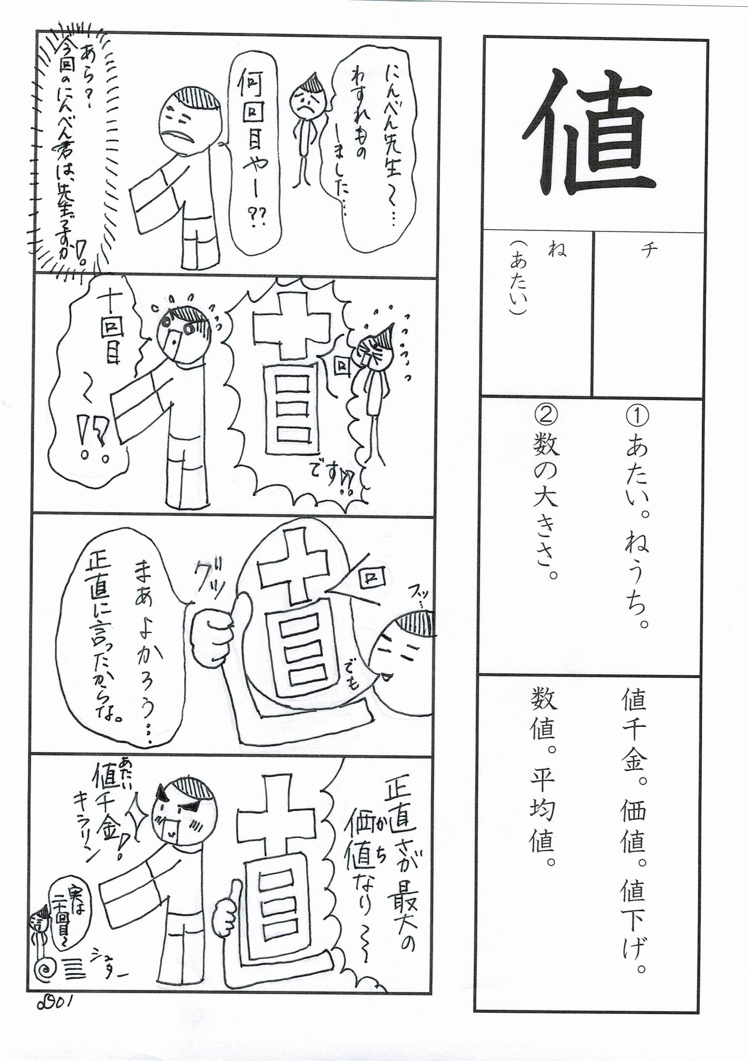 小学生 にんべん の 漢字