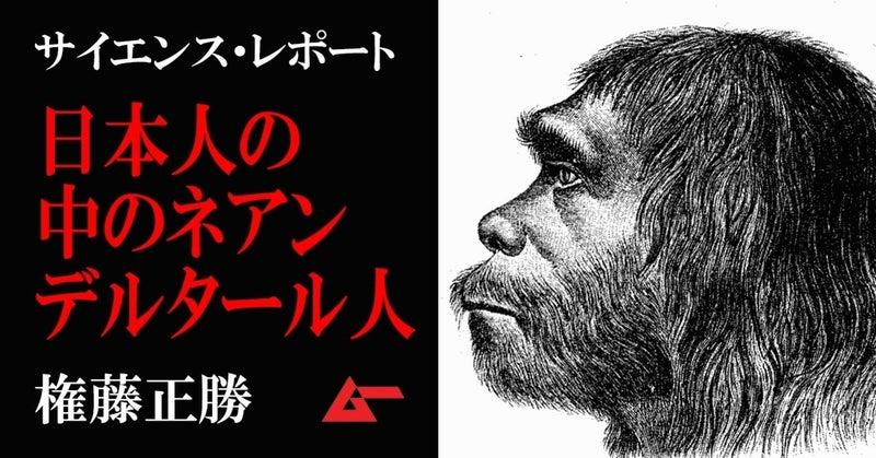 ネアンデルタール 人 日本 人 古代人類ネアンデルタール人とデニソワ人を語る-私たち現生人類を定...