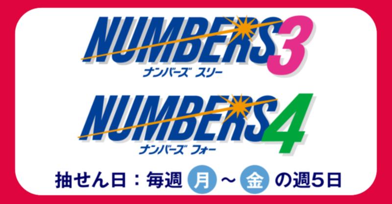 3 ナンバーズ