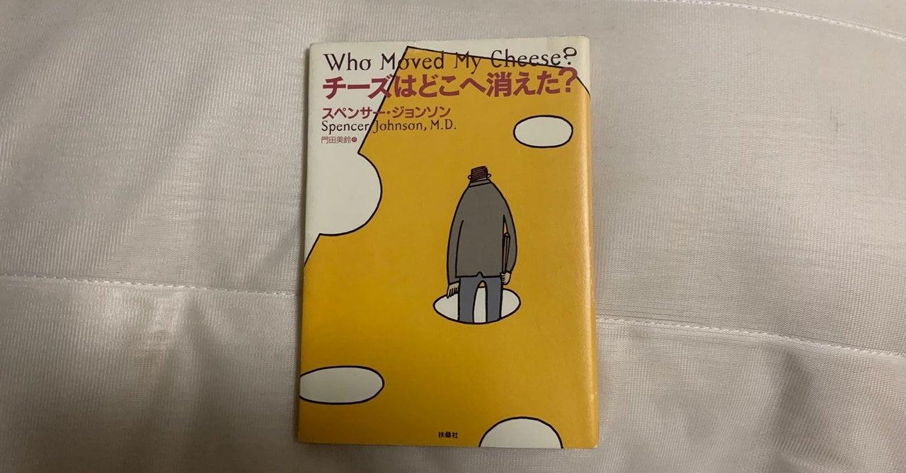 消え へ た チーズ どこ は