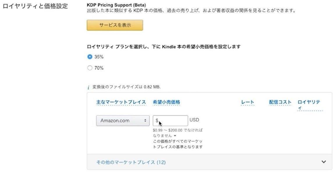 【コンテンツ】Kindle-出版方法⑳