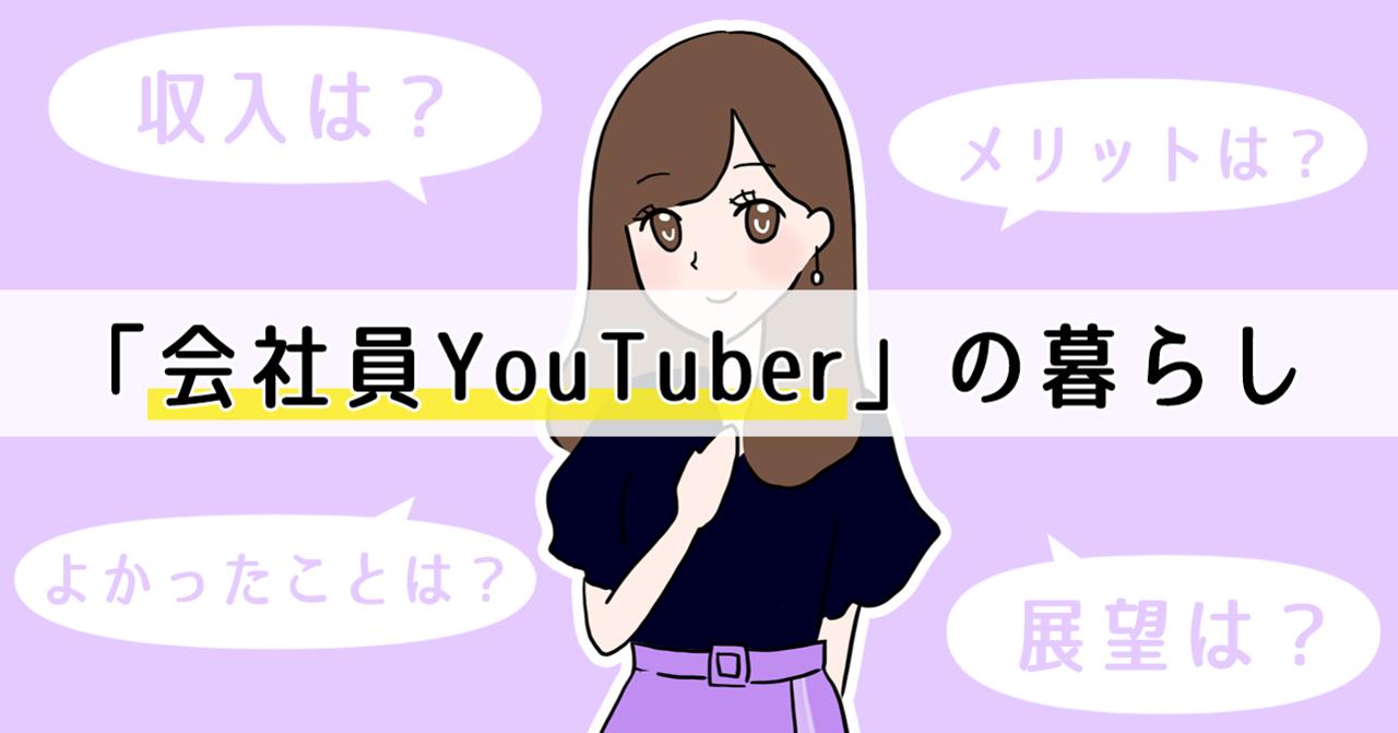 収入 Youtuber