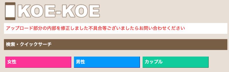 掲示板 Koekoe