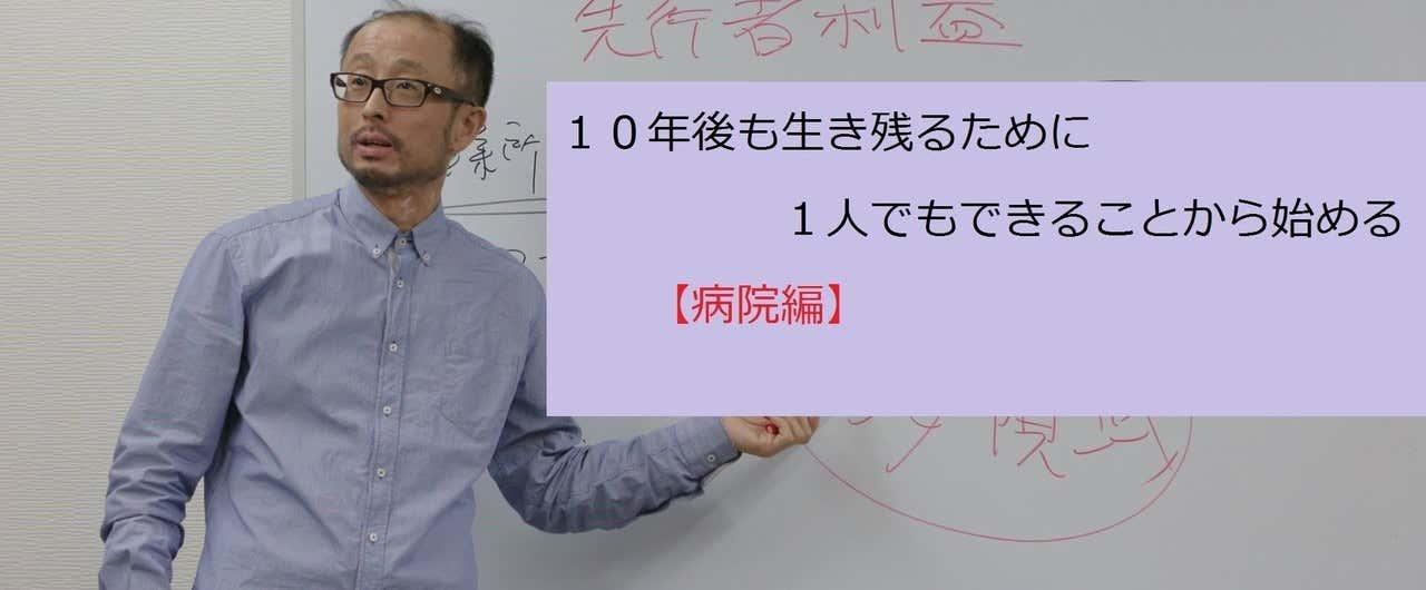 10年後_病院編