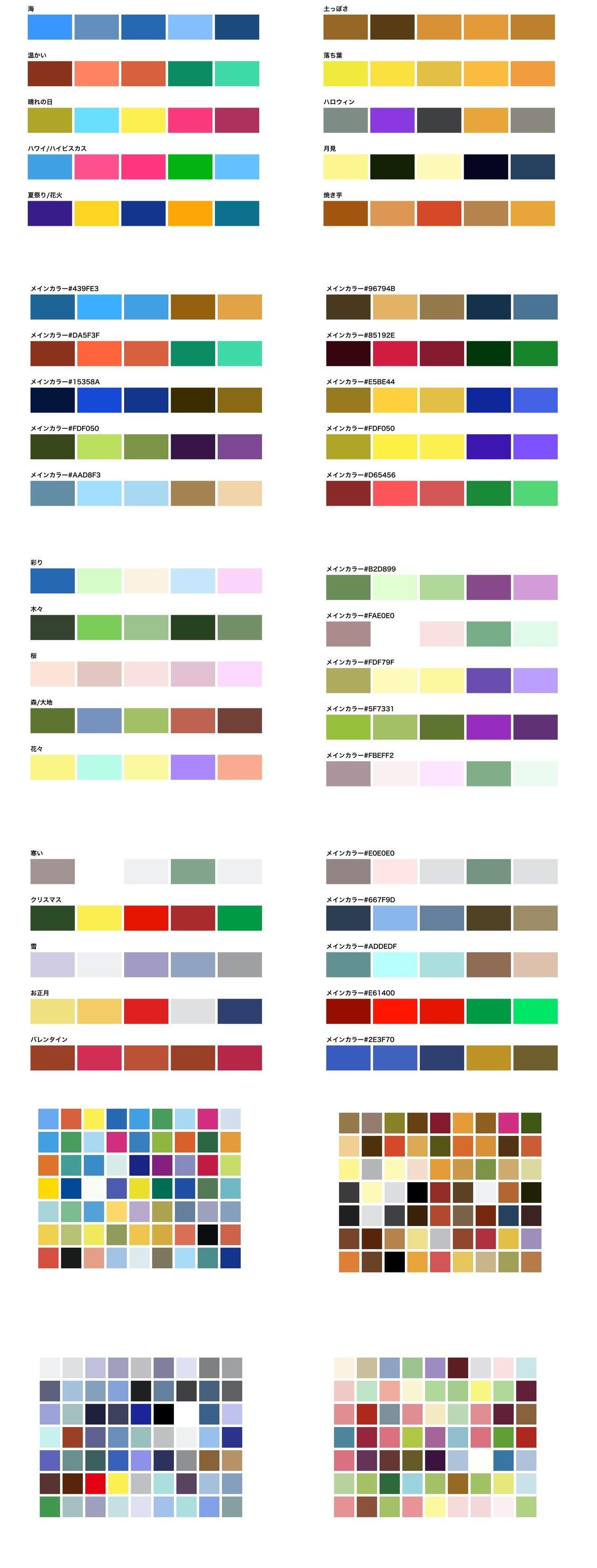 カラー 配色 クリスマス