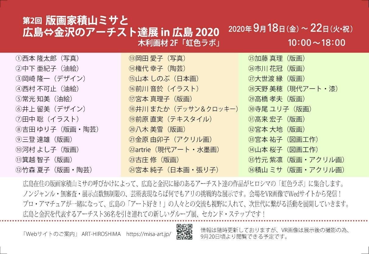 2020広島金沢DMデザイン面