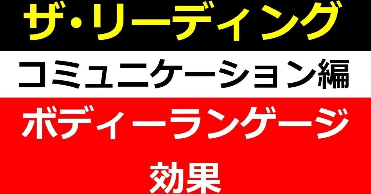 ザ・リーディング【コミュニケーション編】:ボディーランゲージ効果 ...