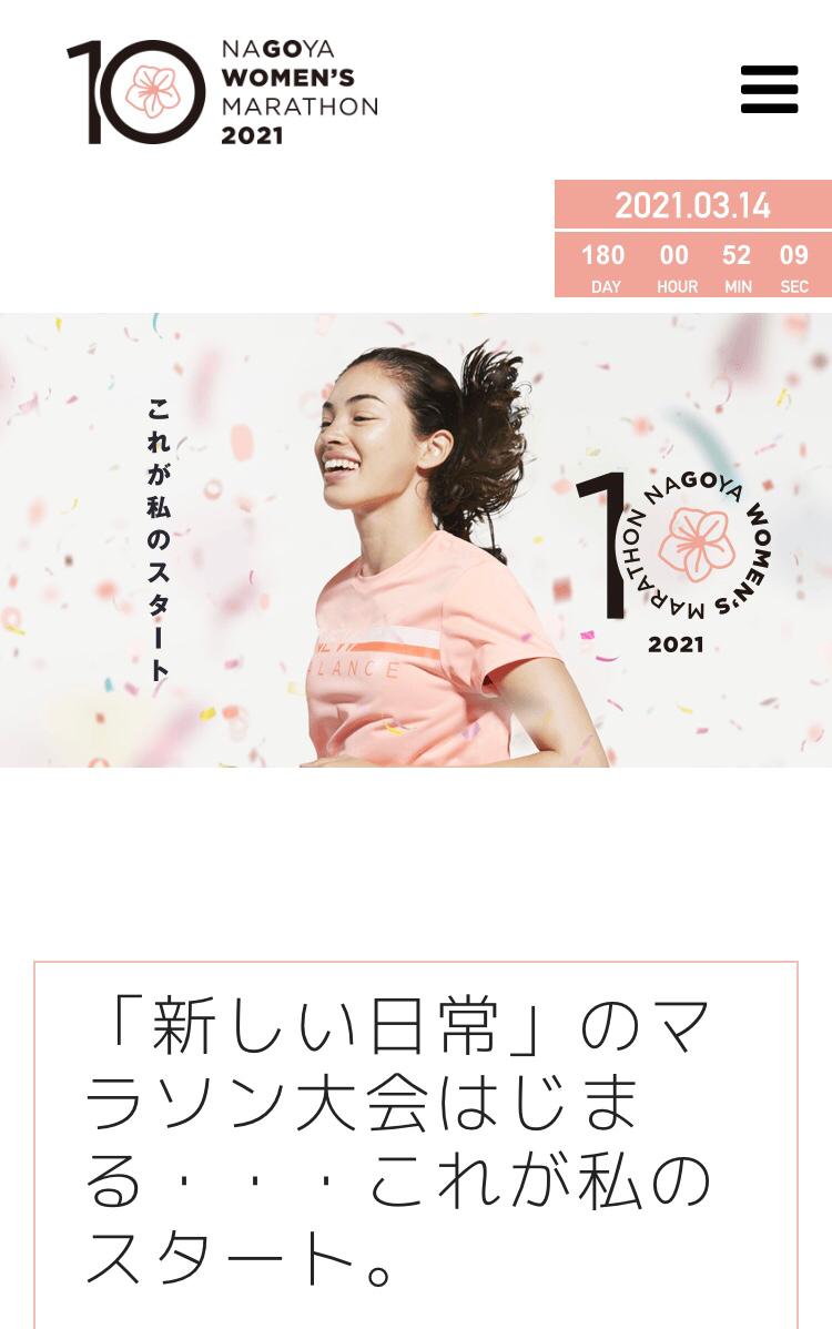 マラソン 2021 ウィメンズ 名古屋