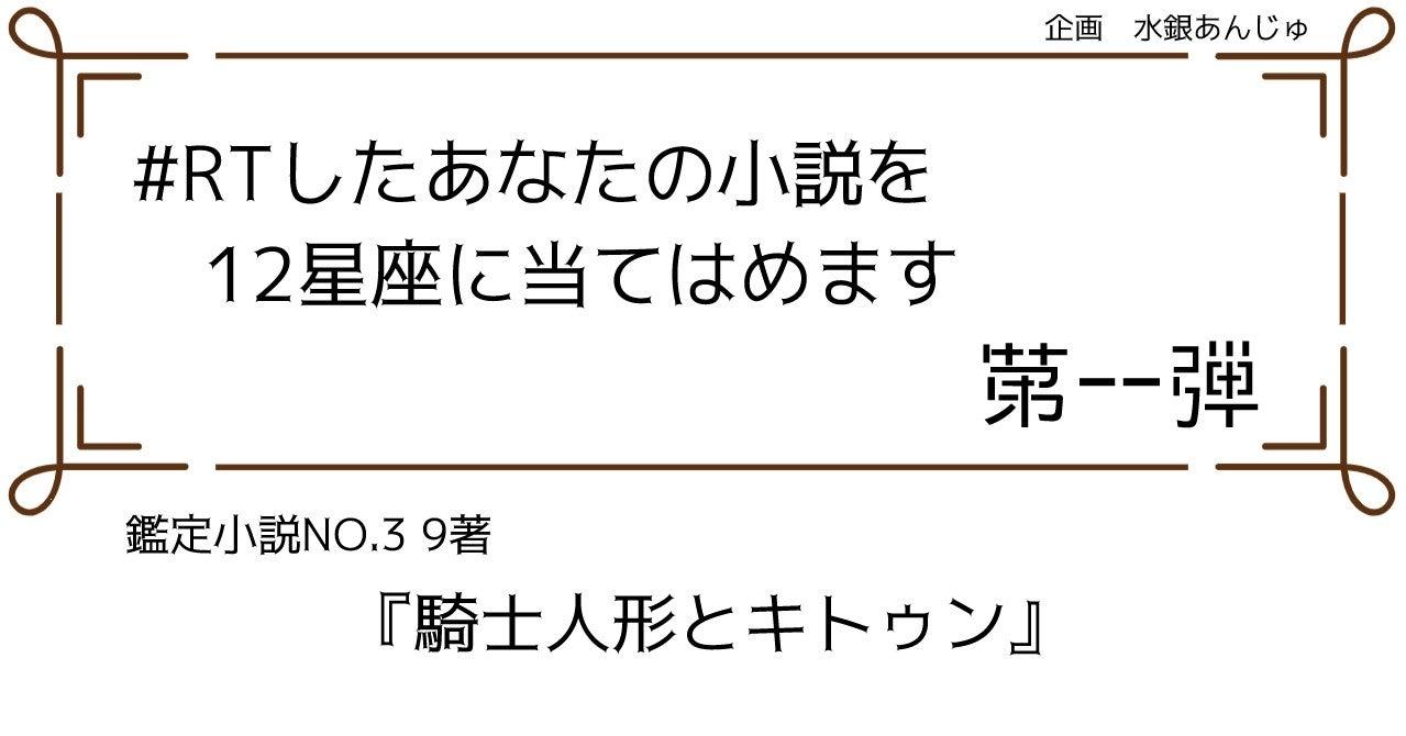 小説 ハルジオン
