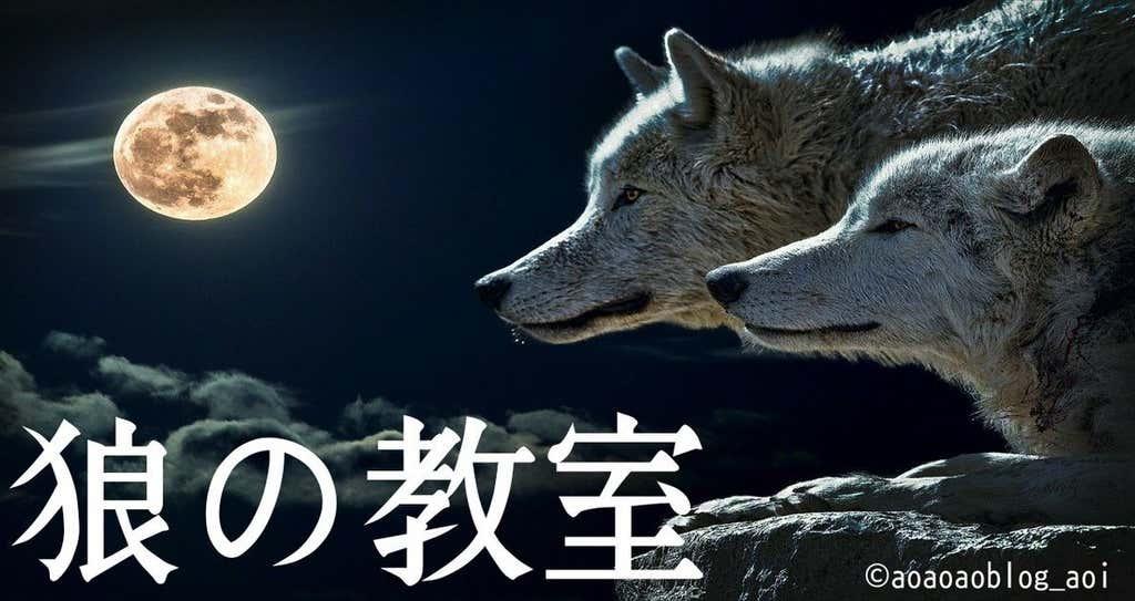 短編小説『狼の教室』 蒼 note