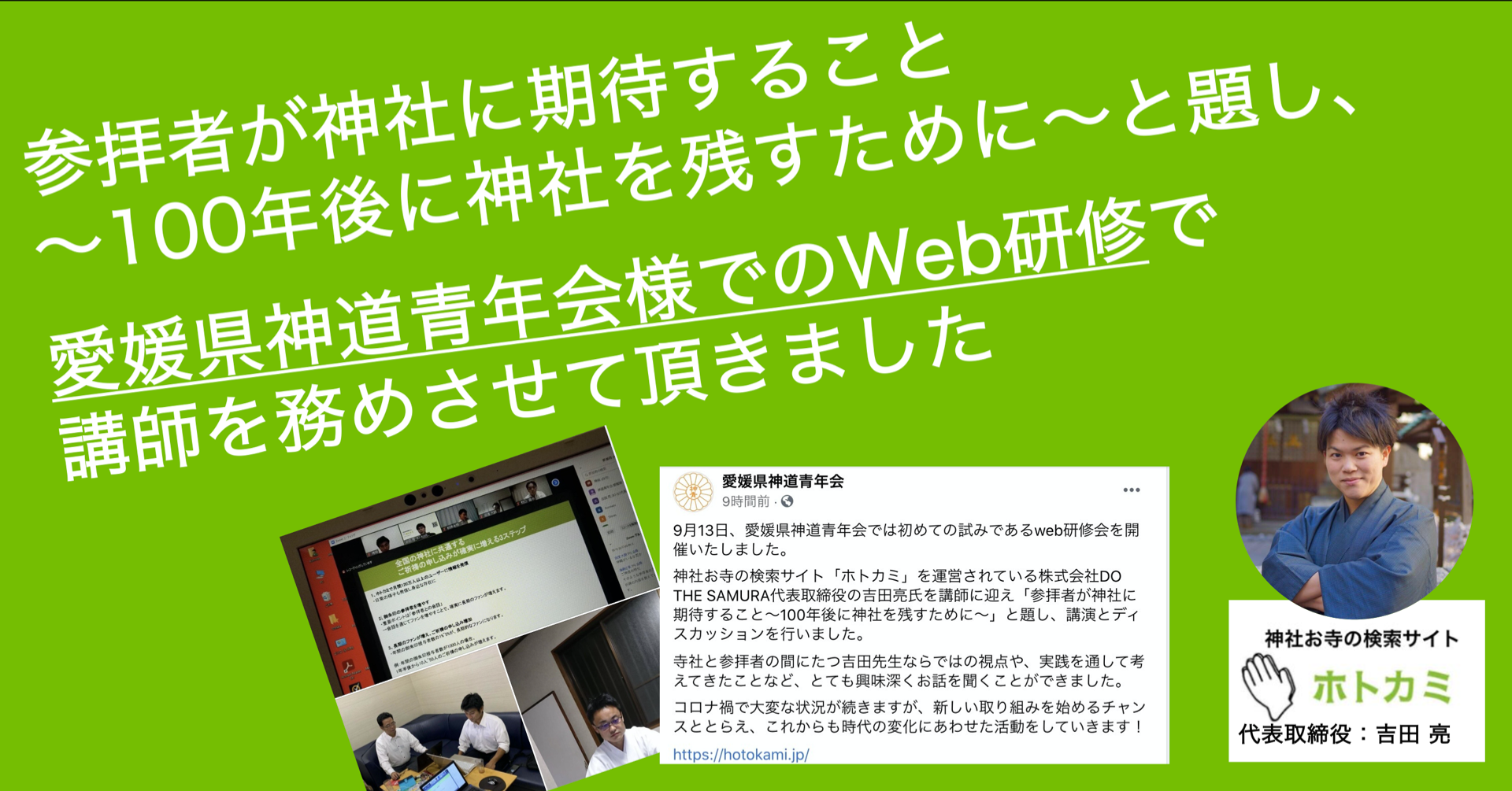 愛媛県神道青年会様でのWeb研修で講師を務めさせて頂きました