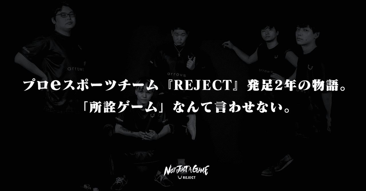 プロeスポーツチーム『REJECT』発足2年の物語。/ 「所詮ゲーム」なんて言わせない。|甲山翔也@なすてる|...