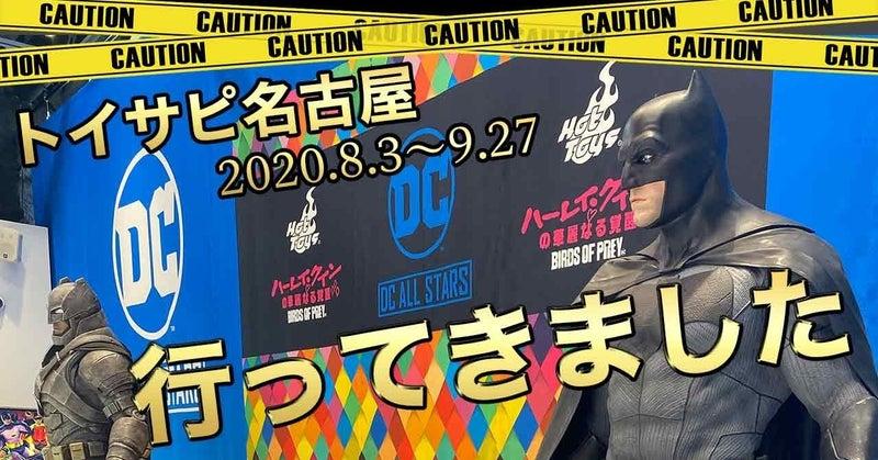 前から行きたかったトイサピエンス名古屋でDC ALL STARS行ってきました!楽しい!!そして、『バットマン:アーカム・ナイト』 1/6スケールフィギュア バットマン(プレステージ・スーツ版)を購入...