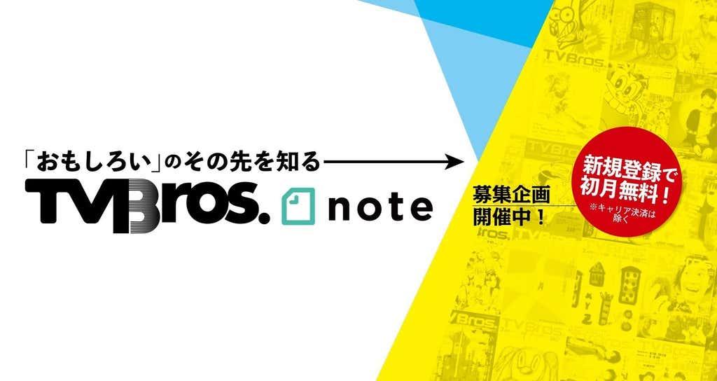 TV Bros. ( テレビブロス )|note