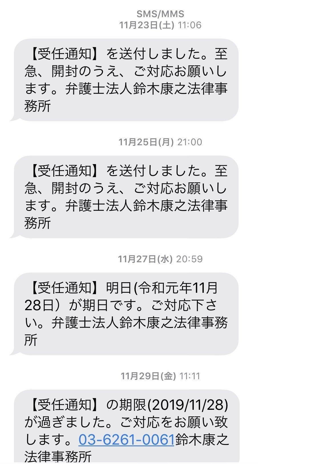 法律 康之 法人 事務 鈴木 所 弁護士