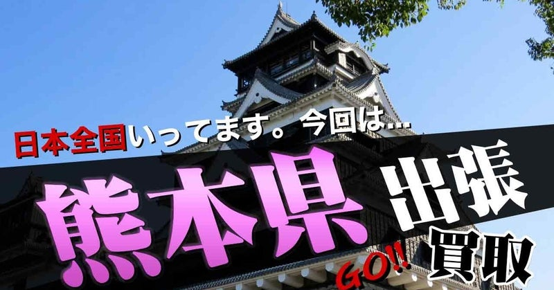 【熊本県】リアル全国出張買取!熊本県人吉市にお伺い。鉄道模型のNゲージやHOゲージのお買取にやってきました!