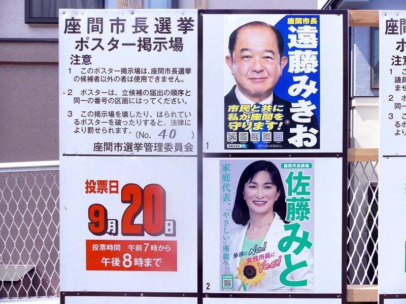 座間 市議会 議員 選挙 2020
