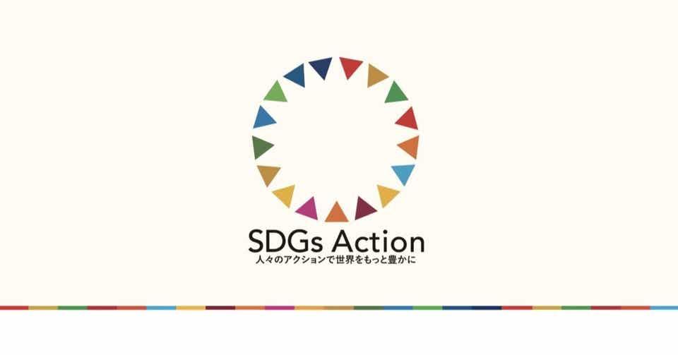 社会全体で、日本の、世界の未来のために活動している人を 支援する ...