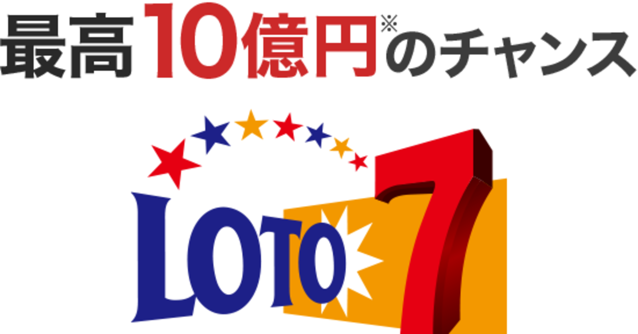 当選 ロト 発表 7