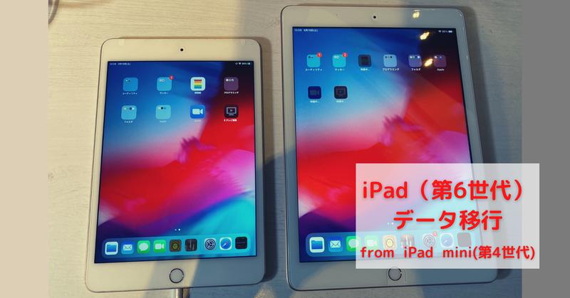 移行 ipad データ 古いiPadから新しいiPadにデータを簡単に転送する方法