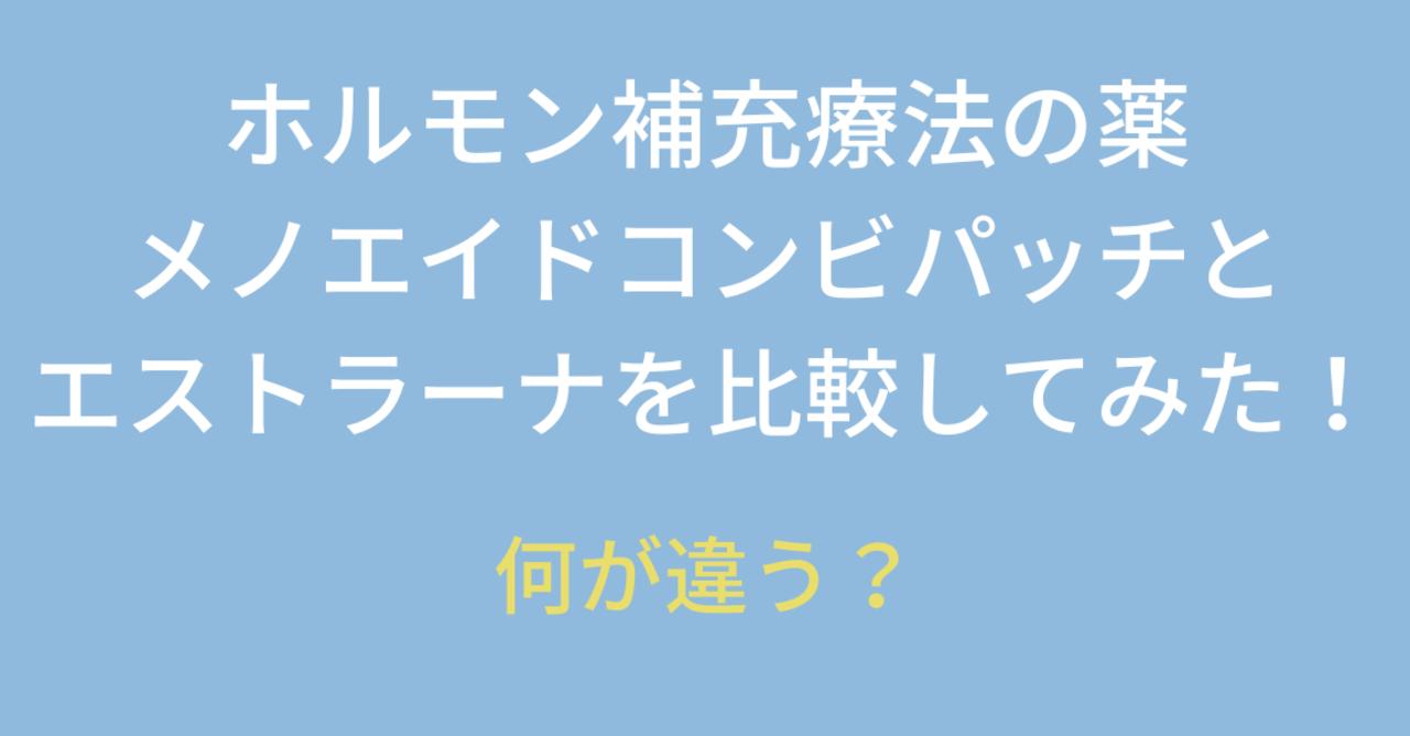 コンビ 副作用 パッチ エイド メノ