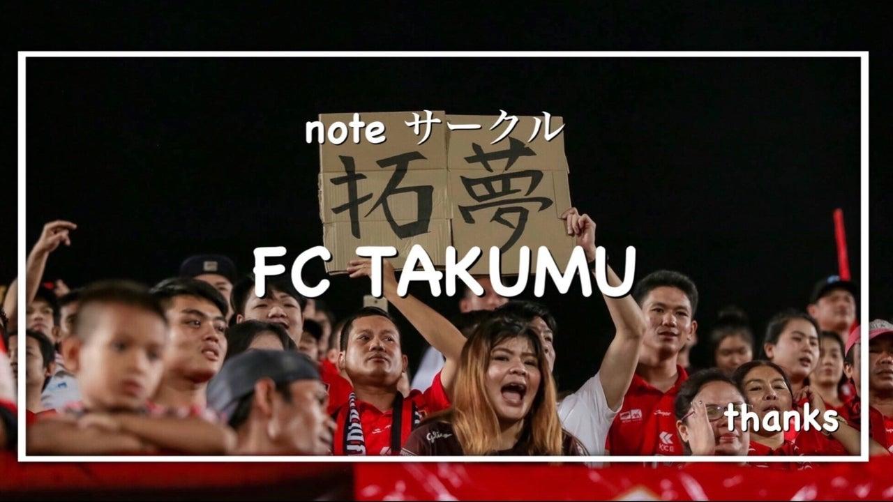 FC TAKUMU