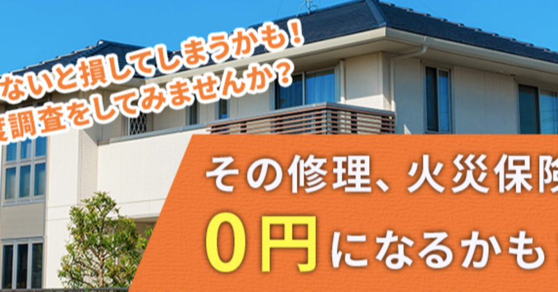【広告単価を半額に!】台風のタイミングでのリスティング広告運用方法。 first_img