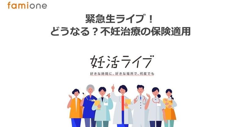 治療 適応 不妊 保険