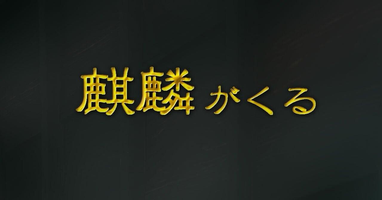 視聴記録『麒麟がくる』第26回「三淵の奸計」2020.10.4放送|【note版 ...