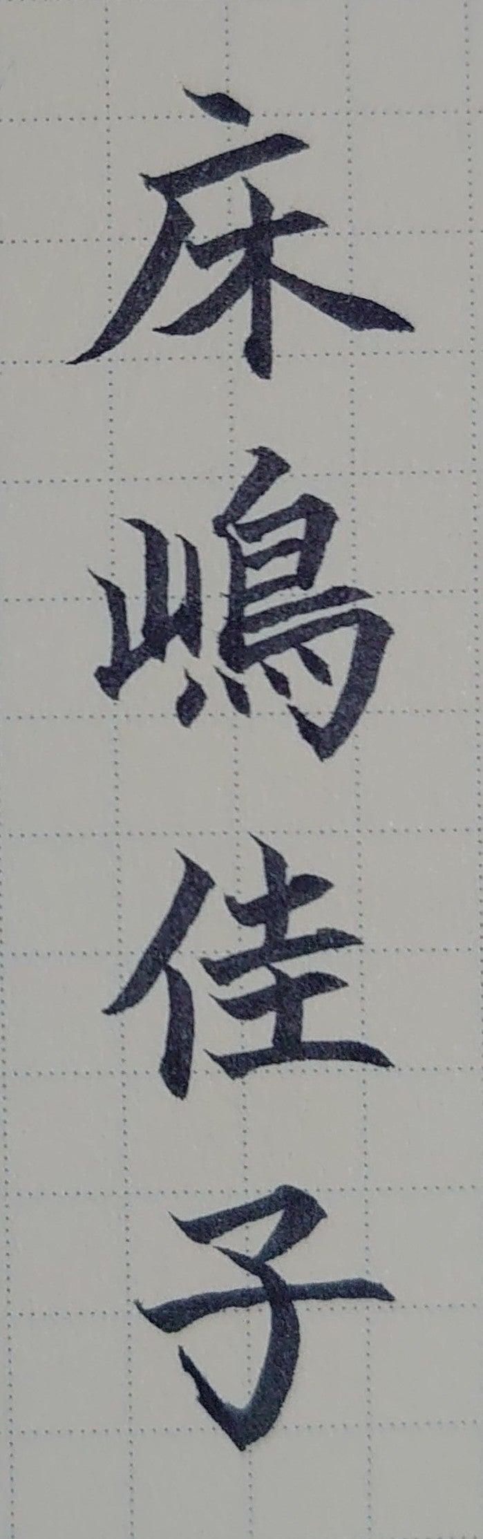 佳子 床嶋