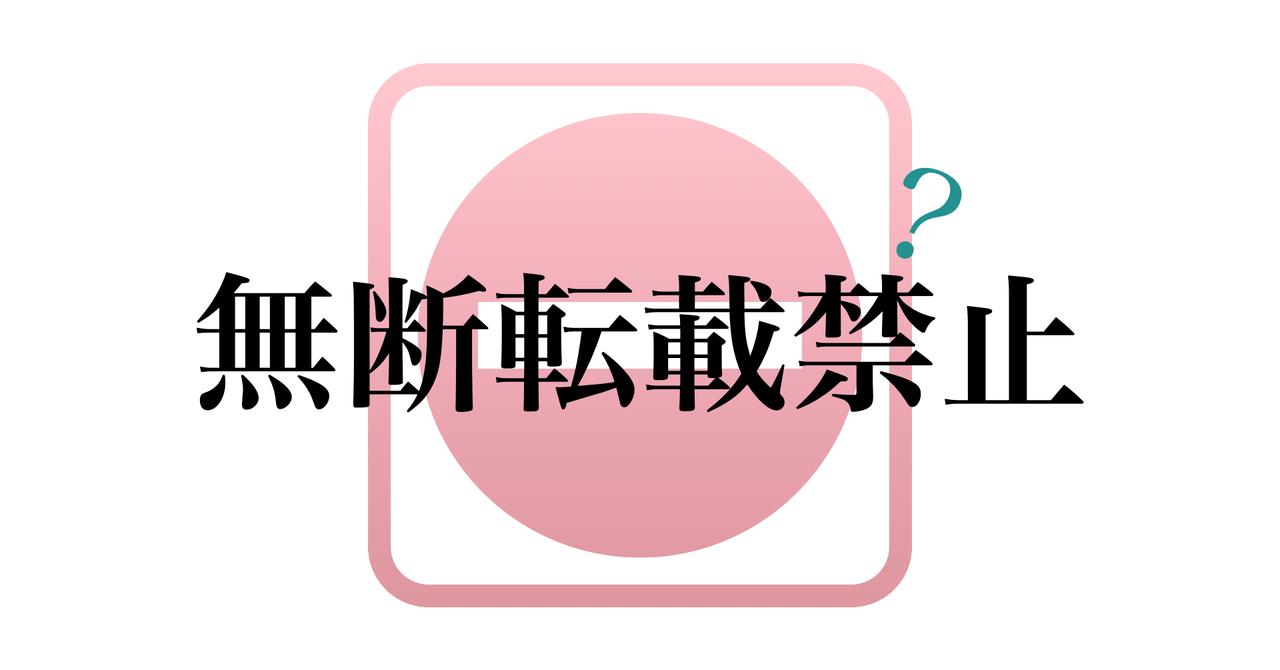 無断転載禁止と書く意味について|深澤諭史|note