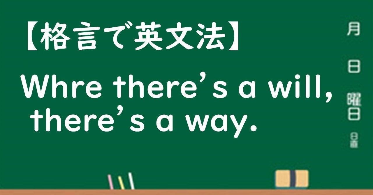 ある ところ は 開ける に 道 英語 意志