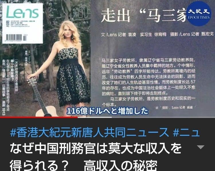 大 紀元 共同 香港 ニュース 新唐人