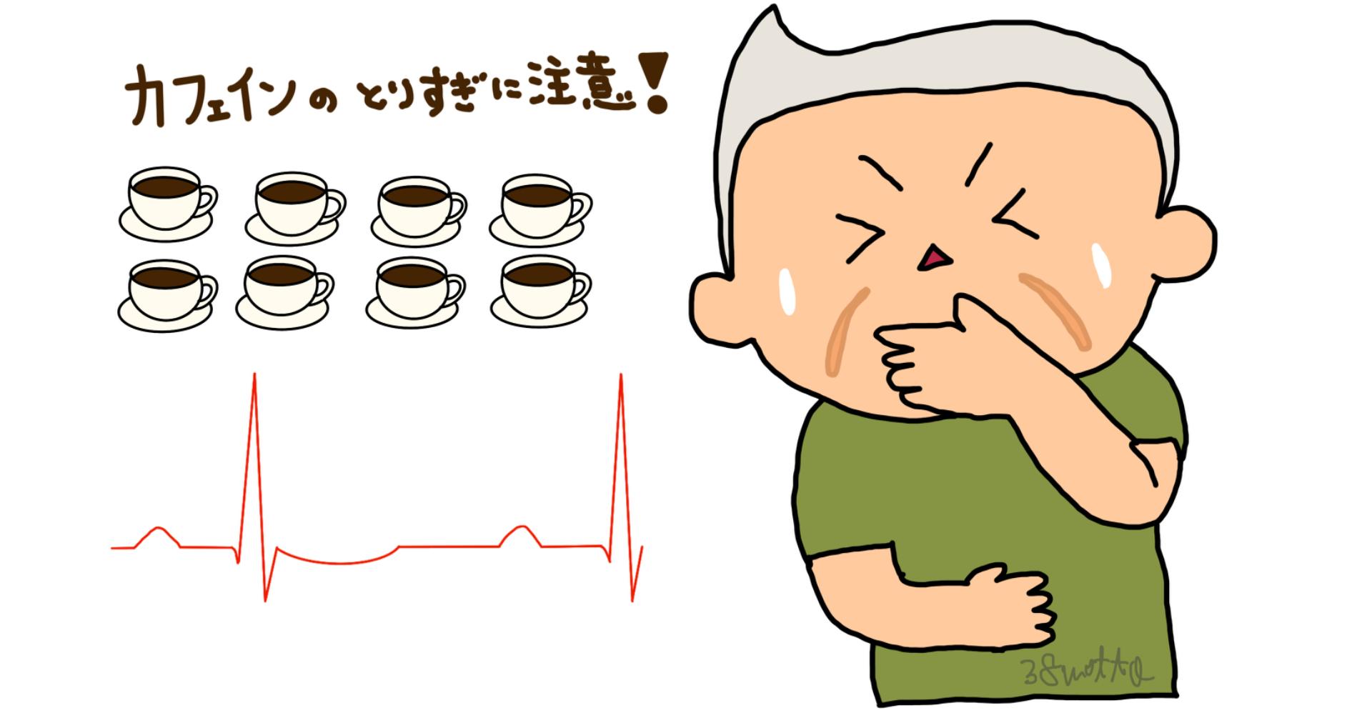 治療 中毒 カフェ イン