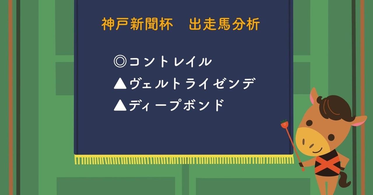 新聞 コン 杯 神戸 トレイル