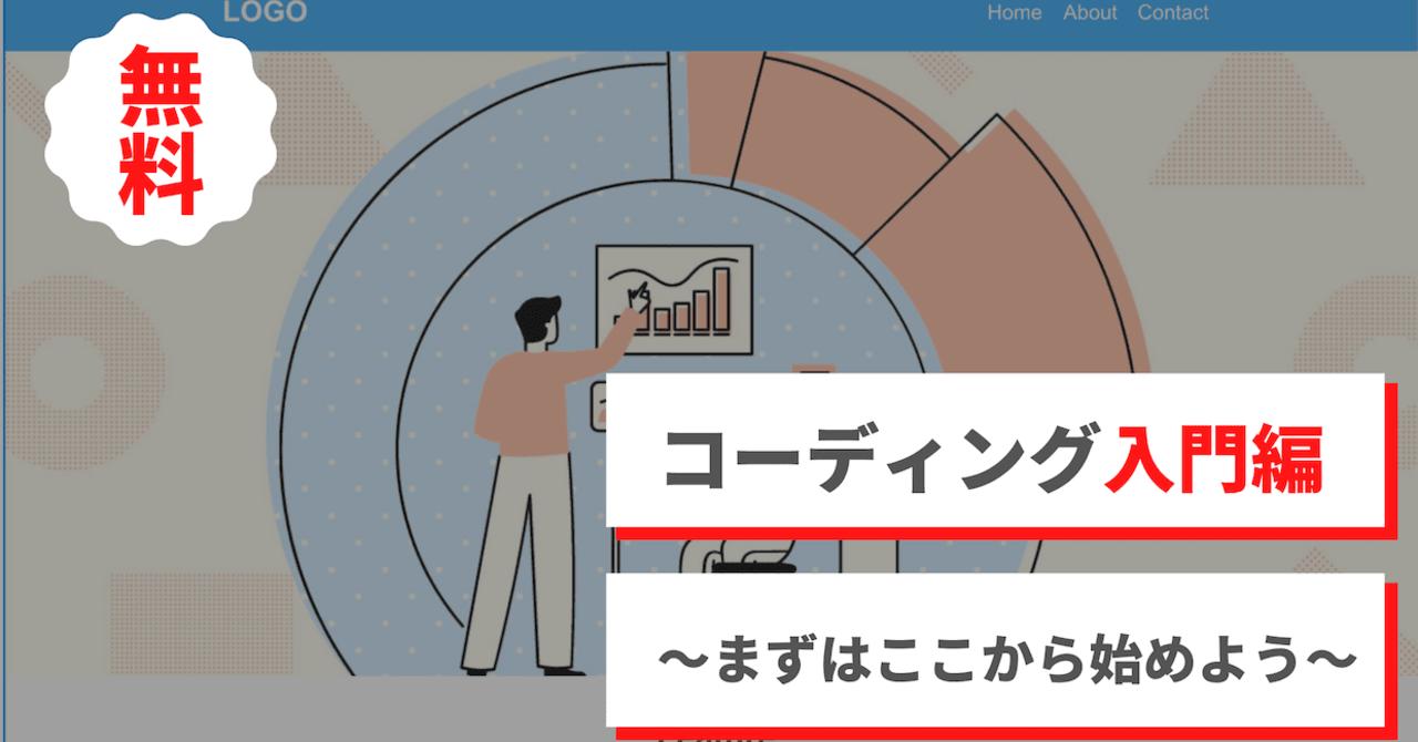 【入門】XDデザインからのコーディング練習【無料です】|Shogo(しょーごログ運営)|note