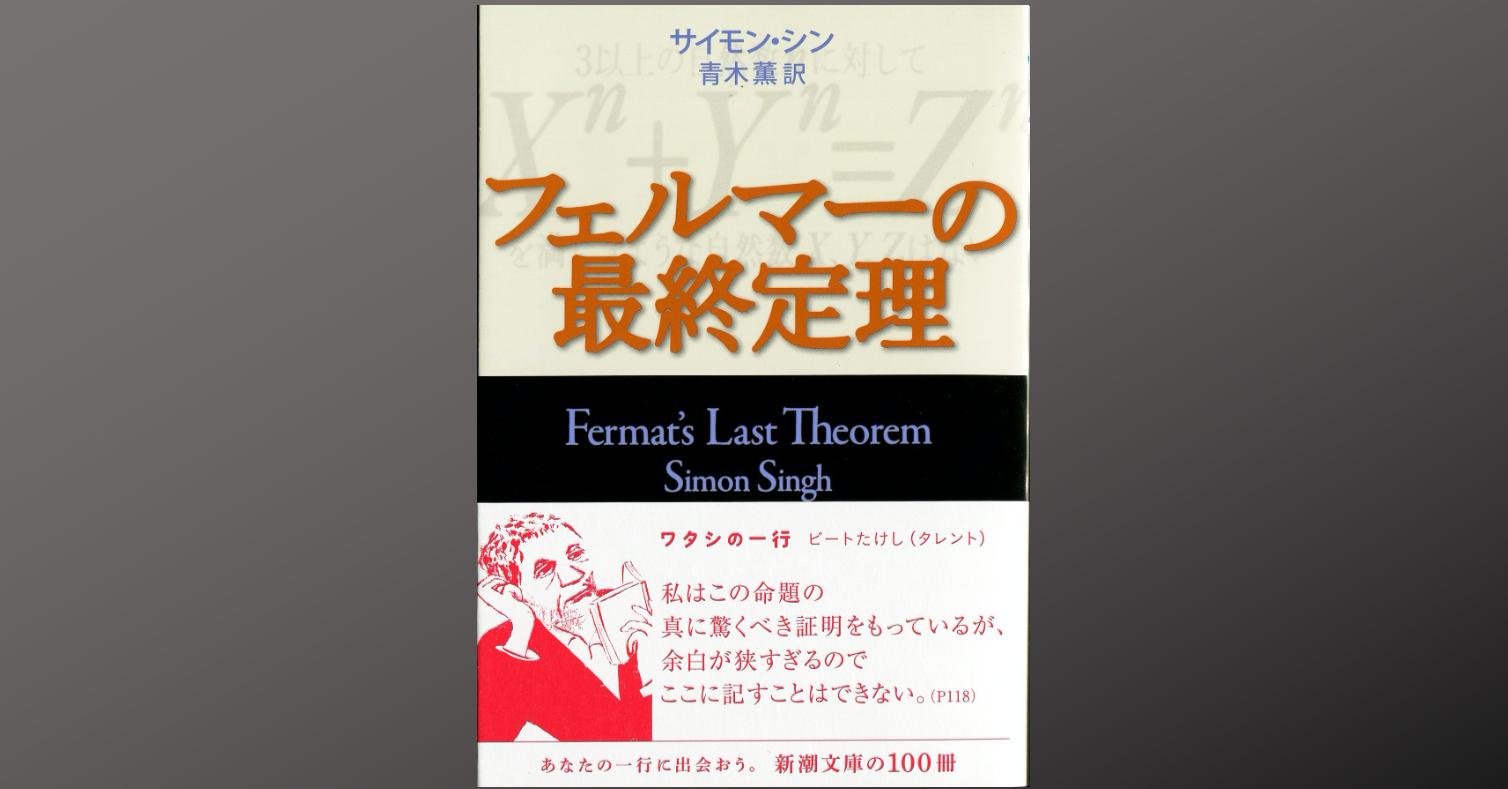 の 最終 定理 フェルマー