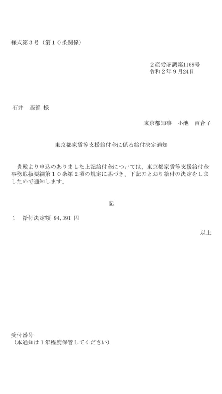 給付 都 支援 東京 家賃 金