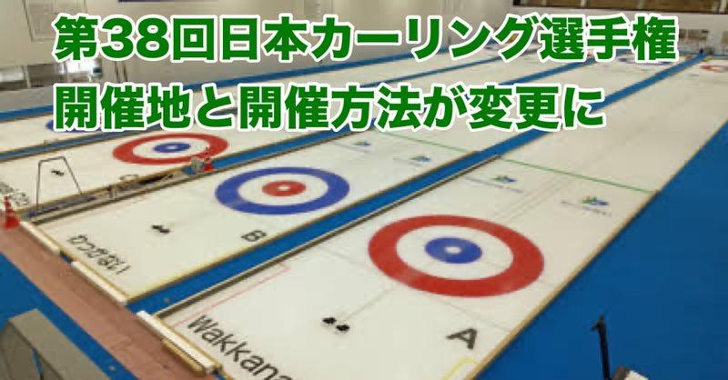 全日本 カーリング 選手権