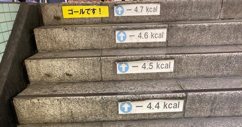 カロリー 階段 消費